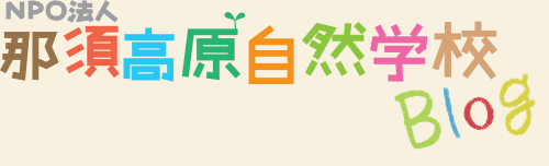 那須高原自然学校-blog
