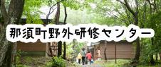 那須町野外研修センター